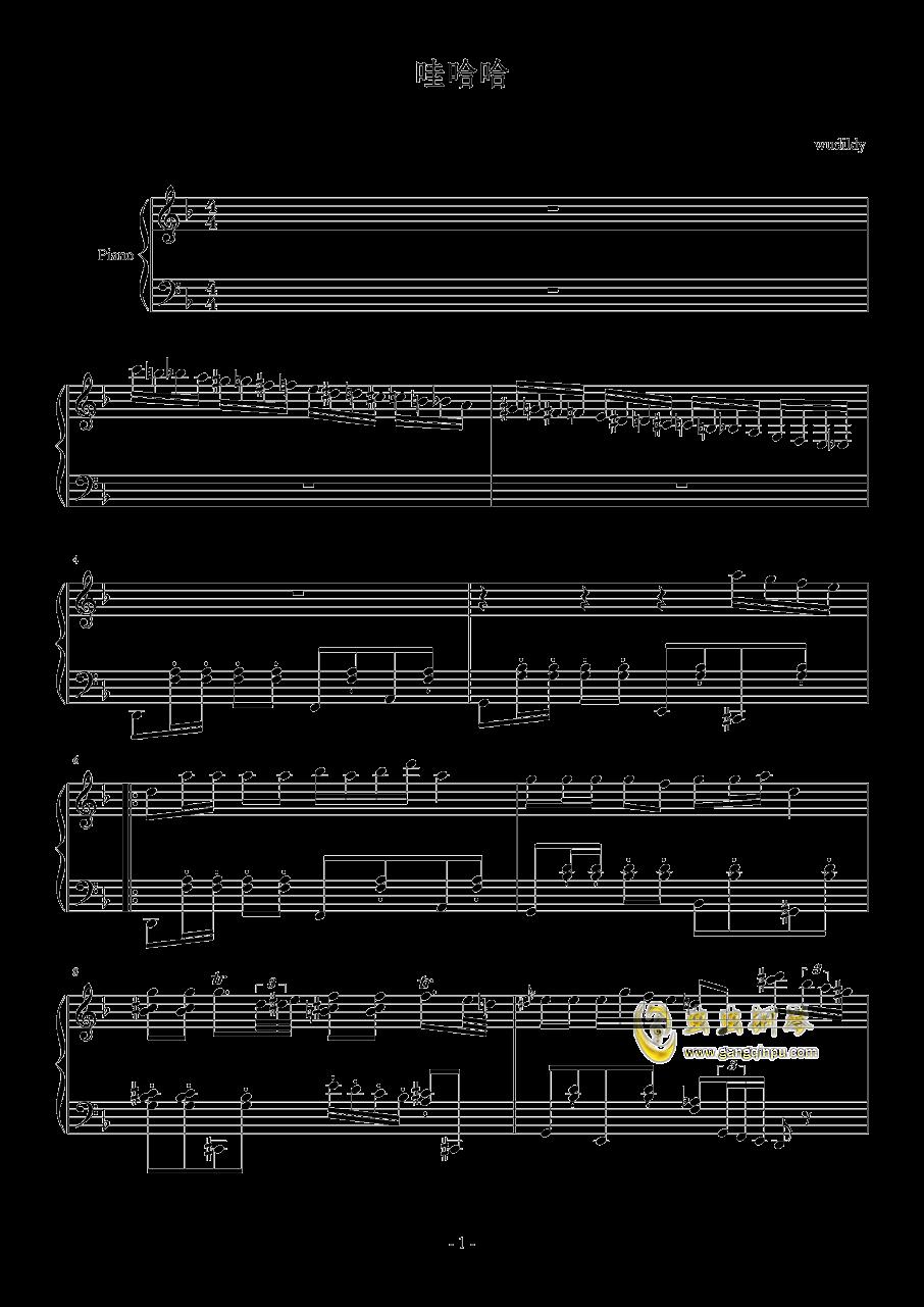 蛙蛤蛤钢琴谱 第1页