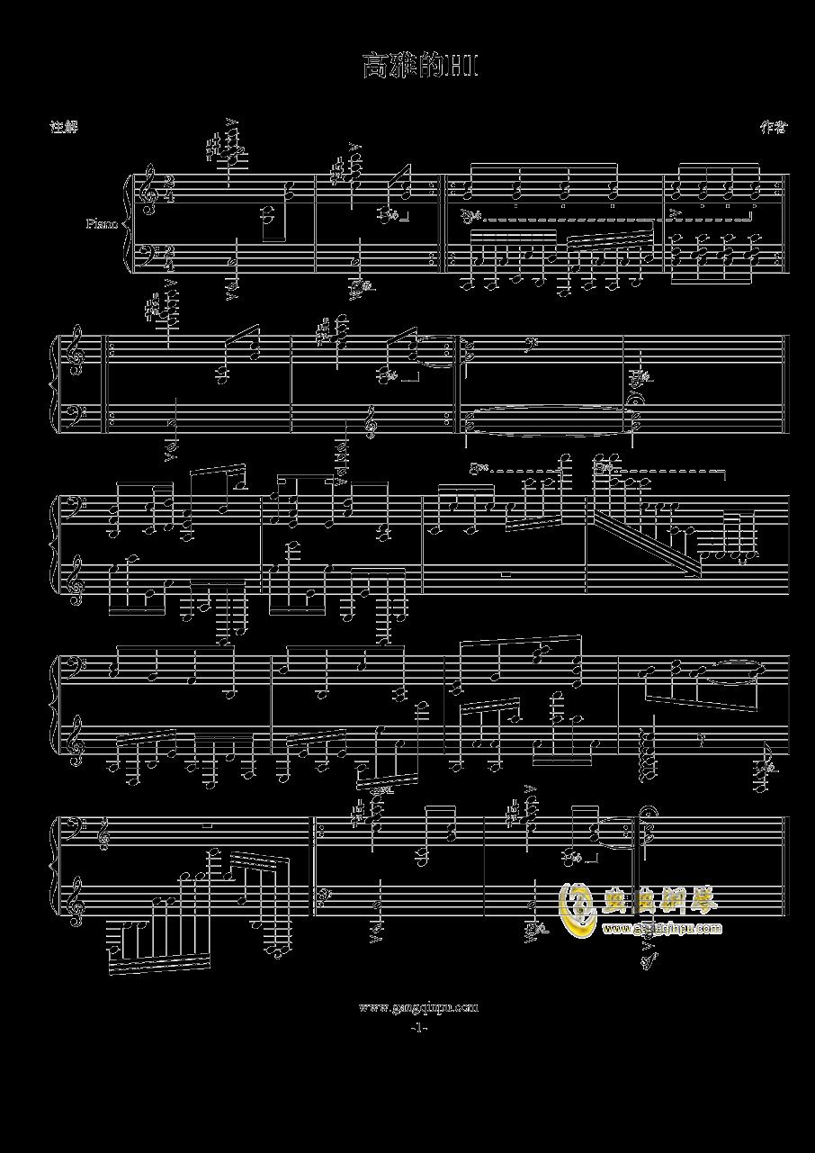 高雅的HI钢琴谱 第1页