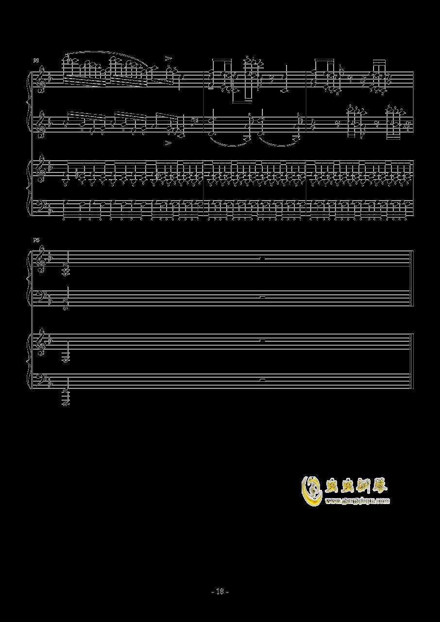 小温狂想曲 2.21钢琴谱 第18页