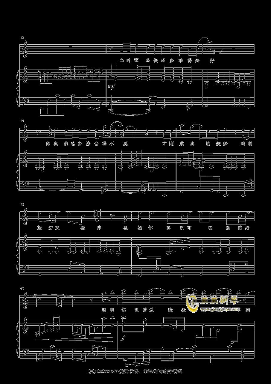 你就不要想起我钢琴谱 第4页
