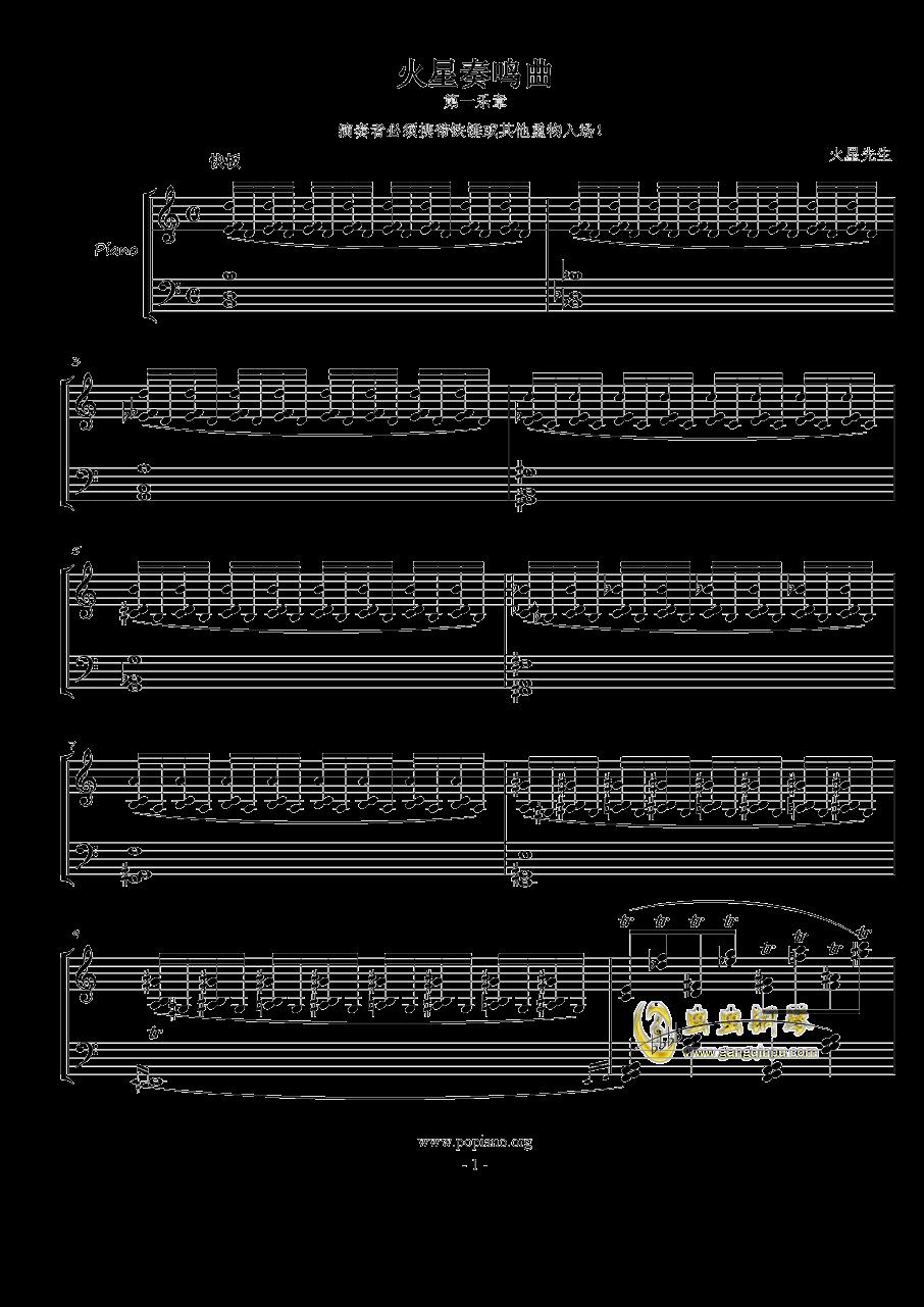 火星奏鸣曲-第一乐章钢琴谱 第1页