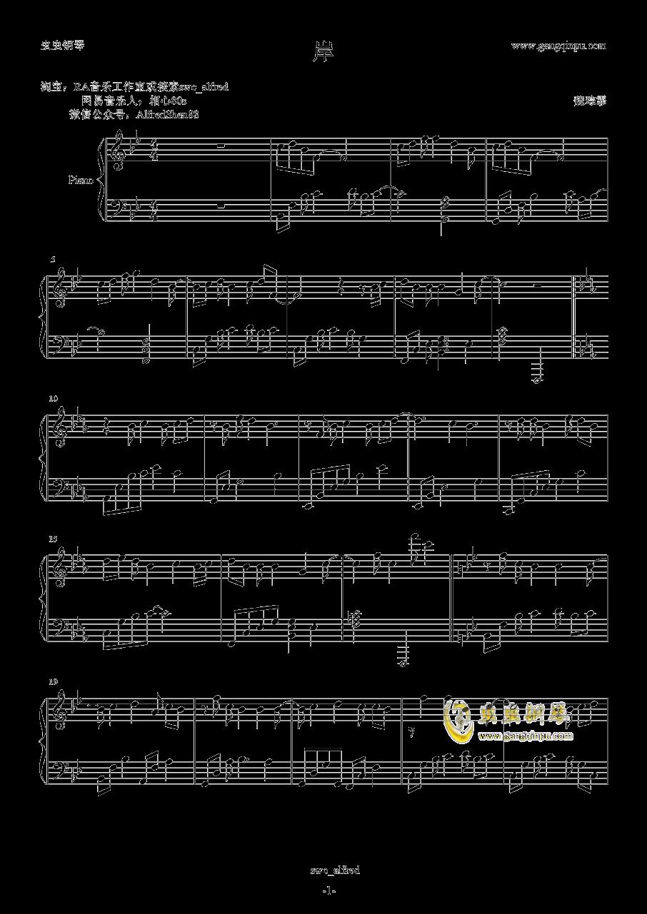 岸,岸钢琴谱,岸钢琴谱网,岸钢琴谱大全,虫虫钢琴谱-.