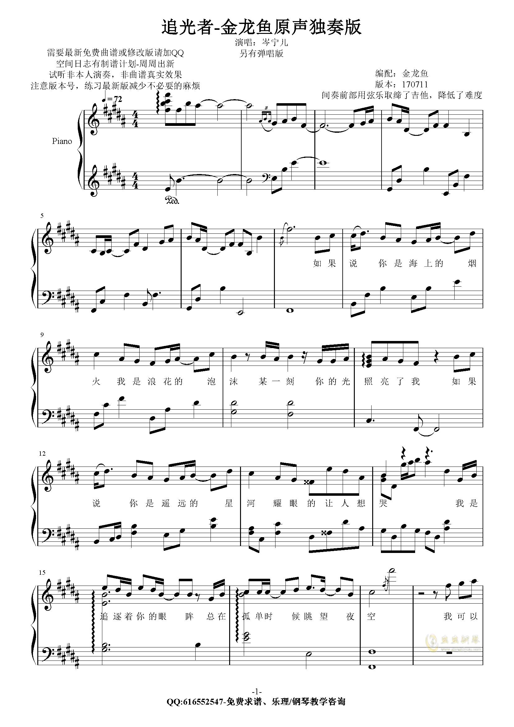 追光者简谱(歌词)-岑宁儿演唱-电视剧《夏至未至》插曲-琴艺谱