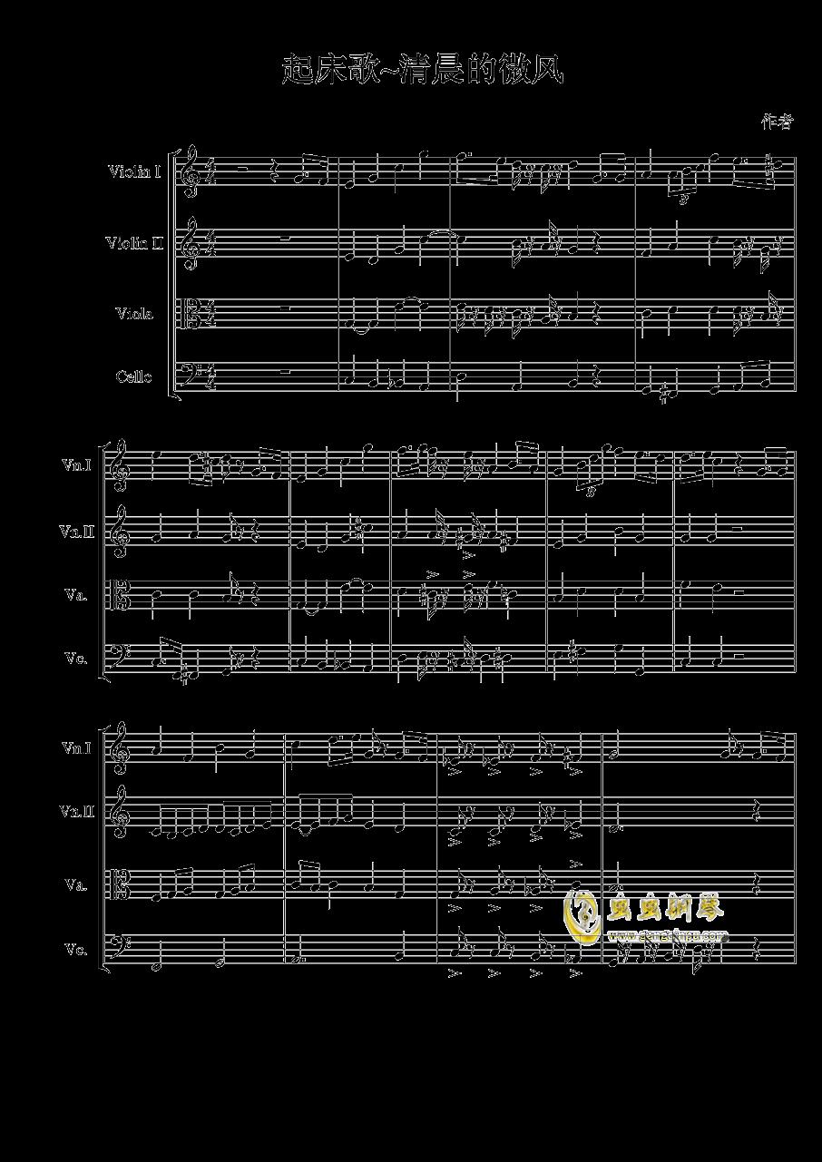 起床歌钢琴谱 第1页