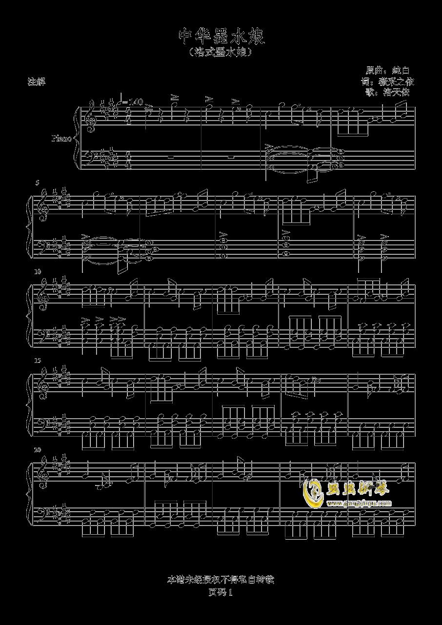 中华墨水娘钢琴谱 第1页