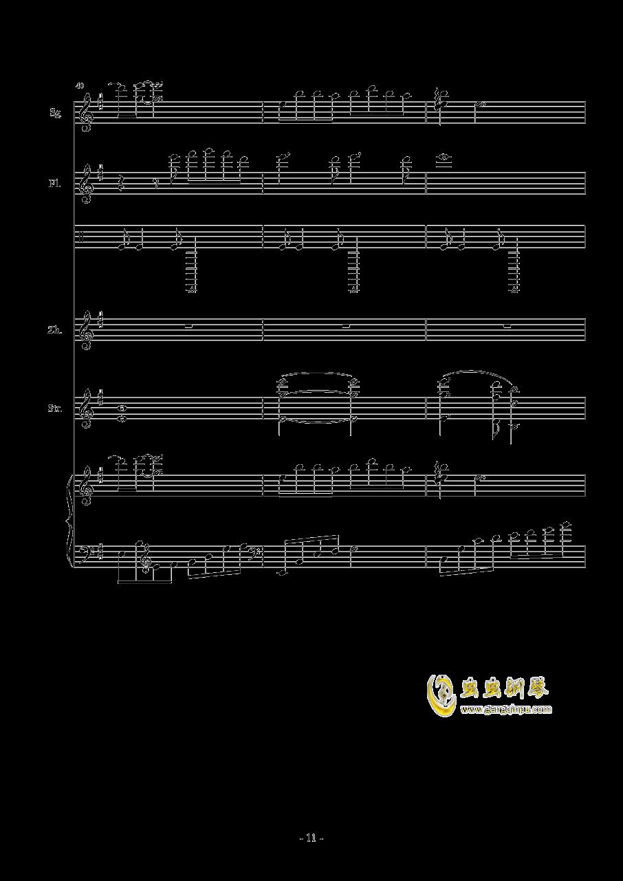 凉凉钢琴谱 第11页