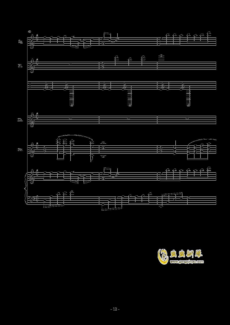 凉凉钢琴谱 第12页