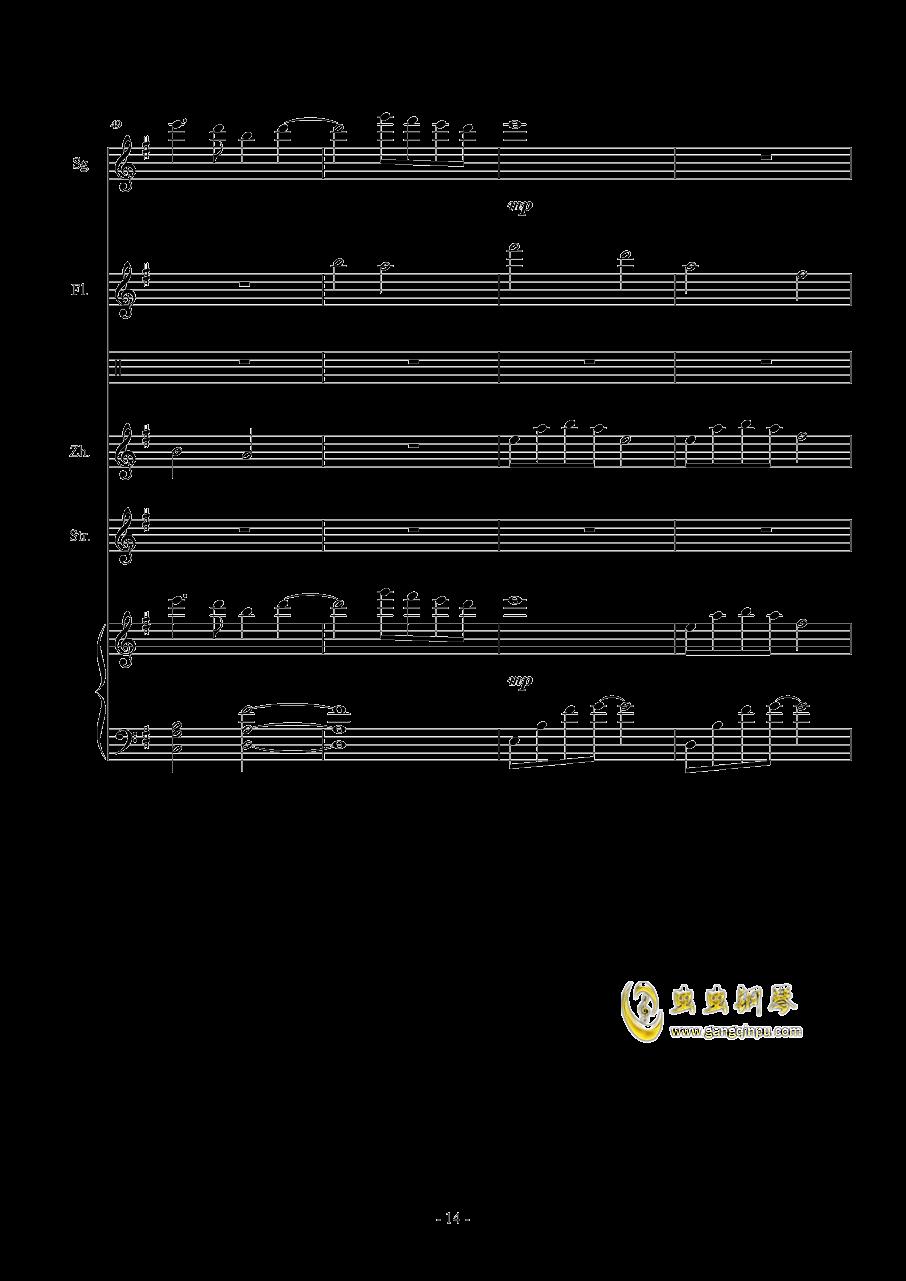 凉凉钢琴谱 第14页