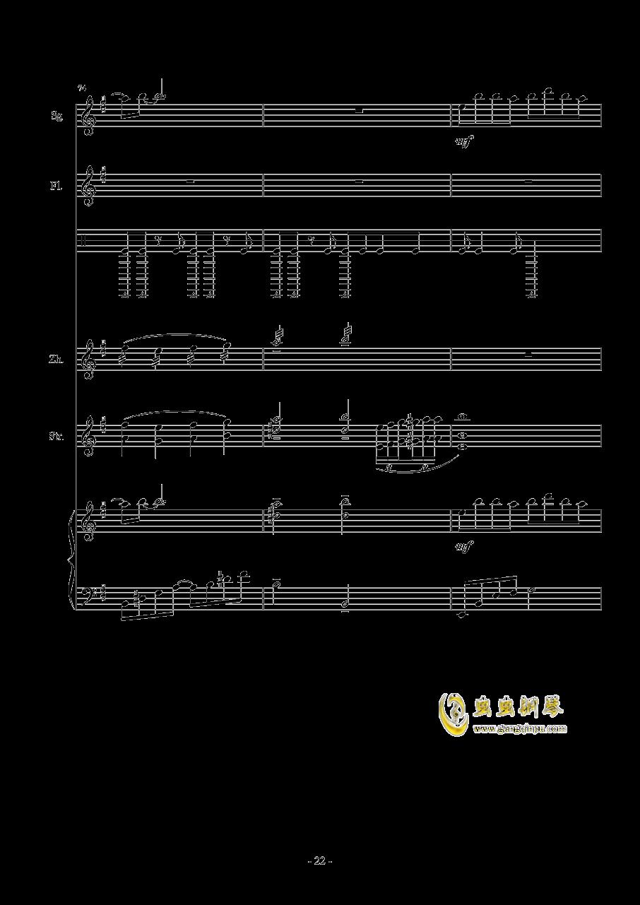 凉凉钢琴谱 第22页