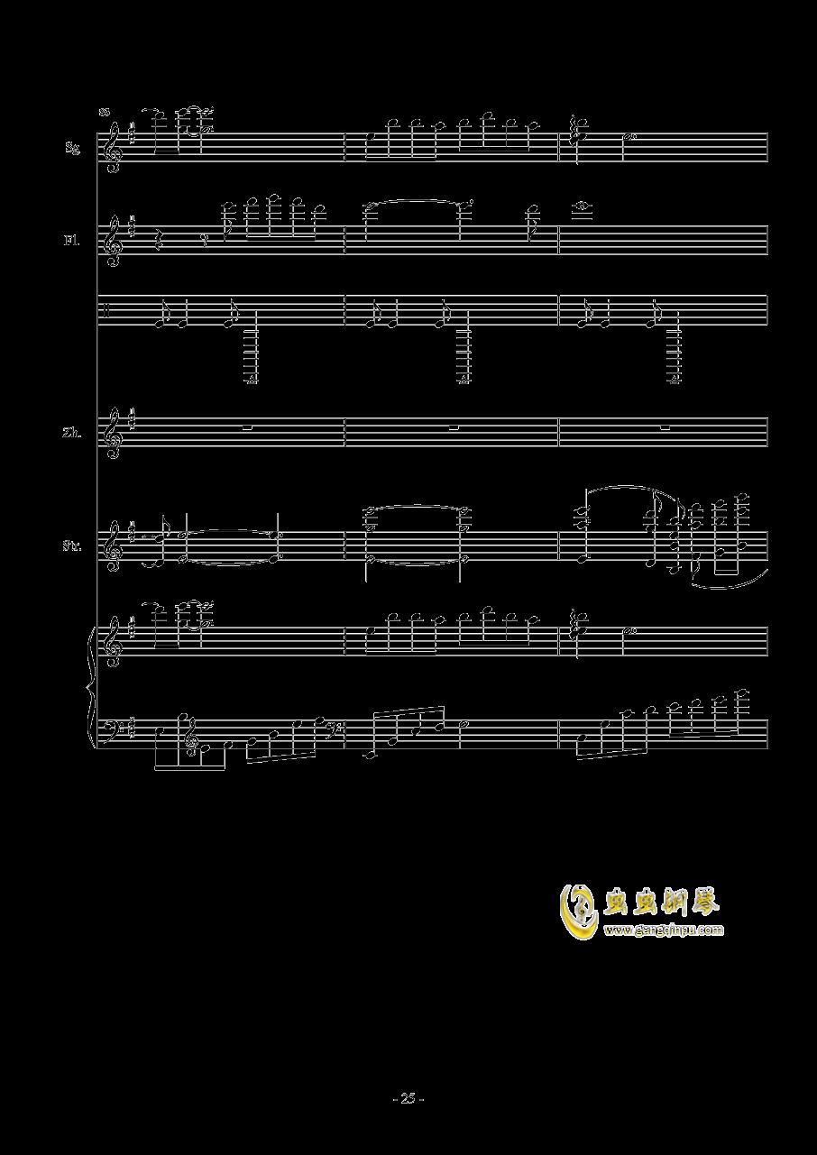 凉凉钢琴谱 第25页