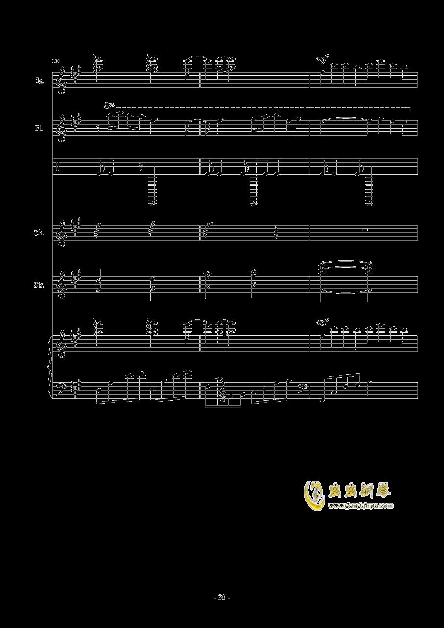 凉凉钢琴谱 第30页