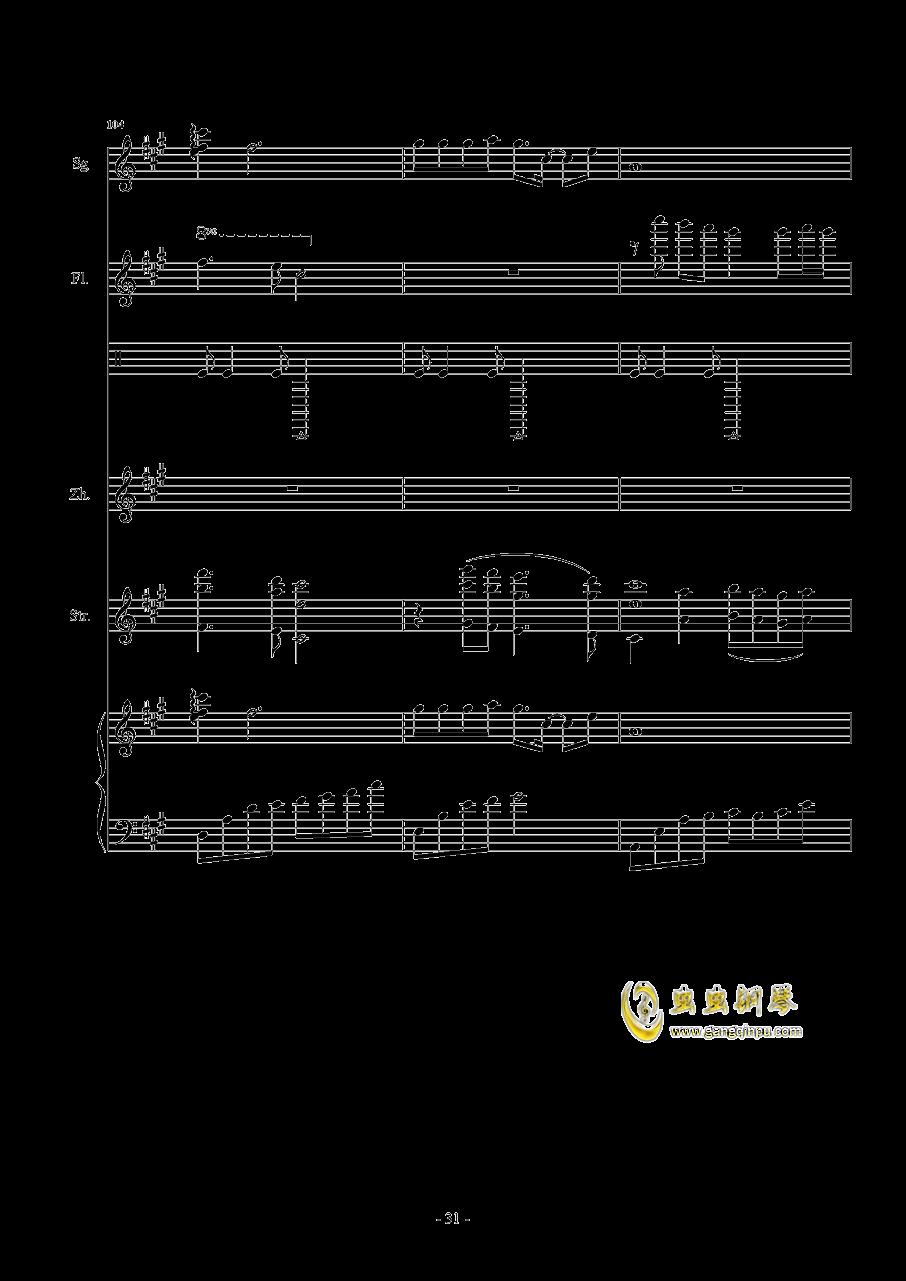 凉凉钢琴谱 第31页