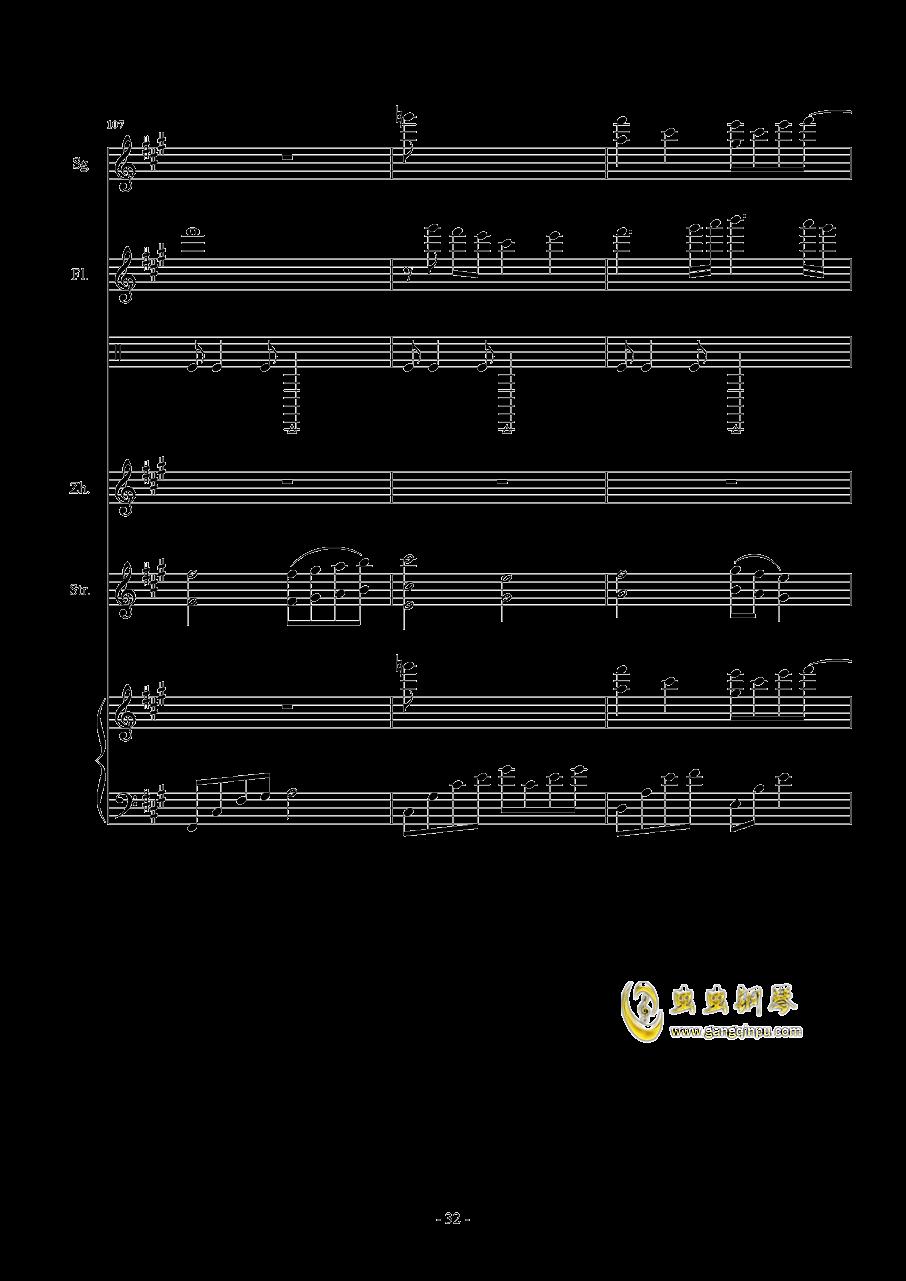 凉凉钢琴谱 第32页
