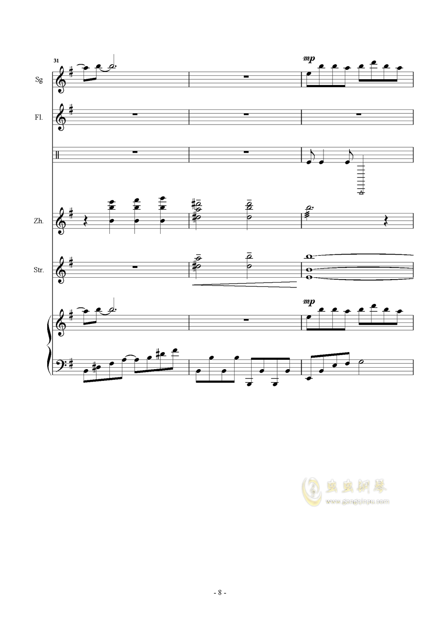 凉凉钢琴谱 第8页