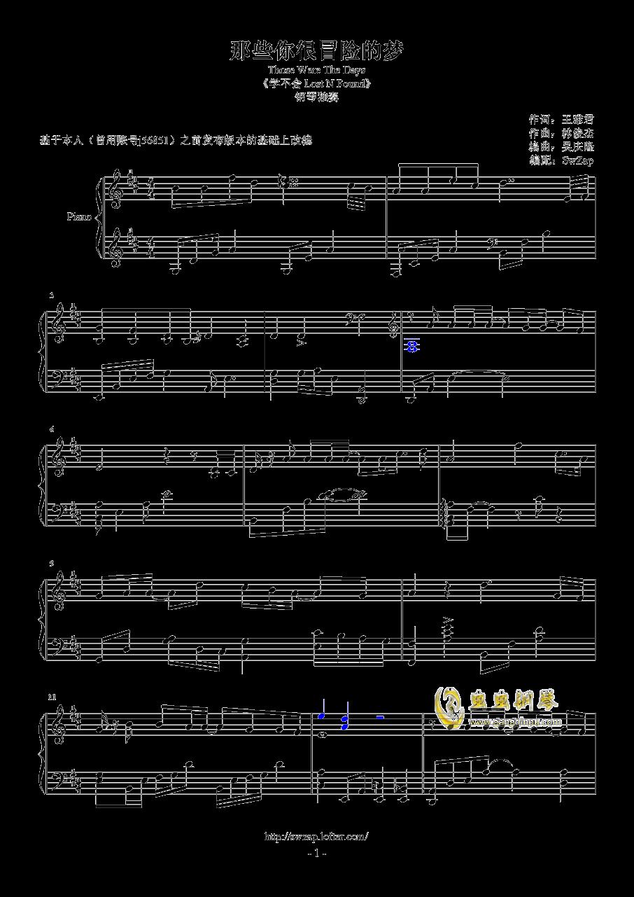 那些你很冒险的梦钢琴谱 第1页