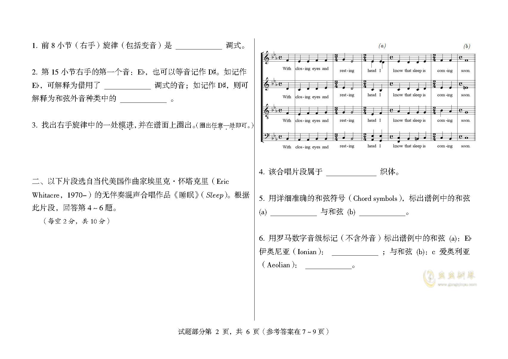 最后一份试卷。。钢琴谱 第2页