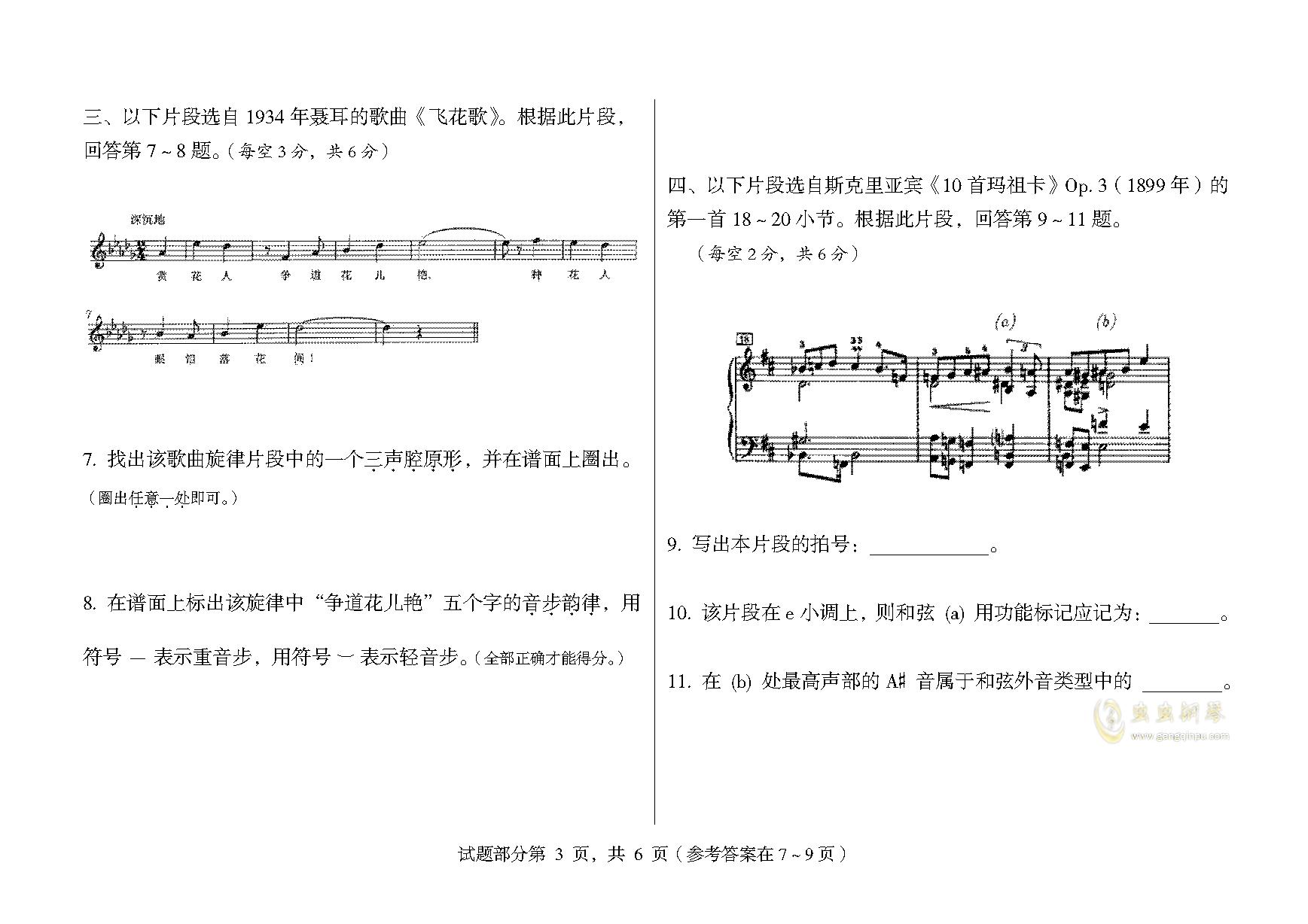 最后一份试卷。。钢琴谱 第3页