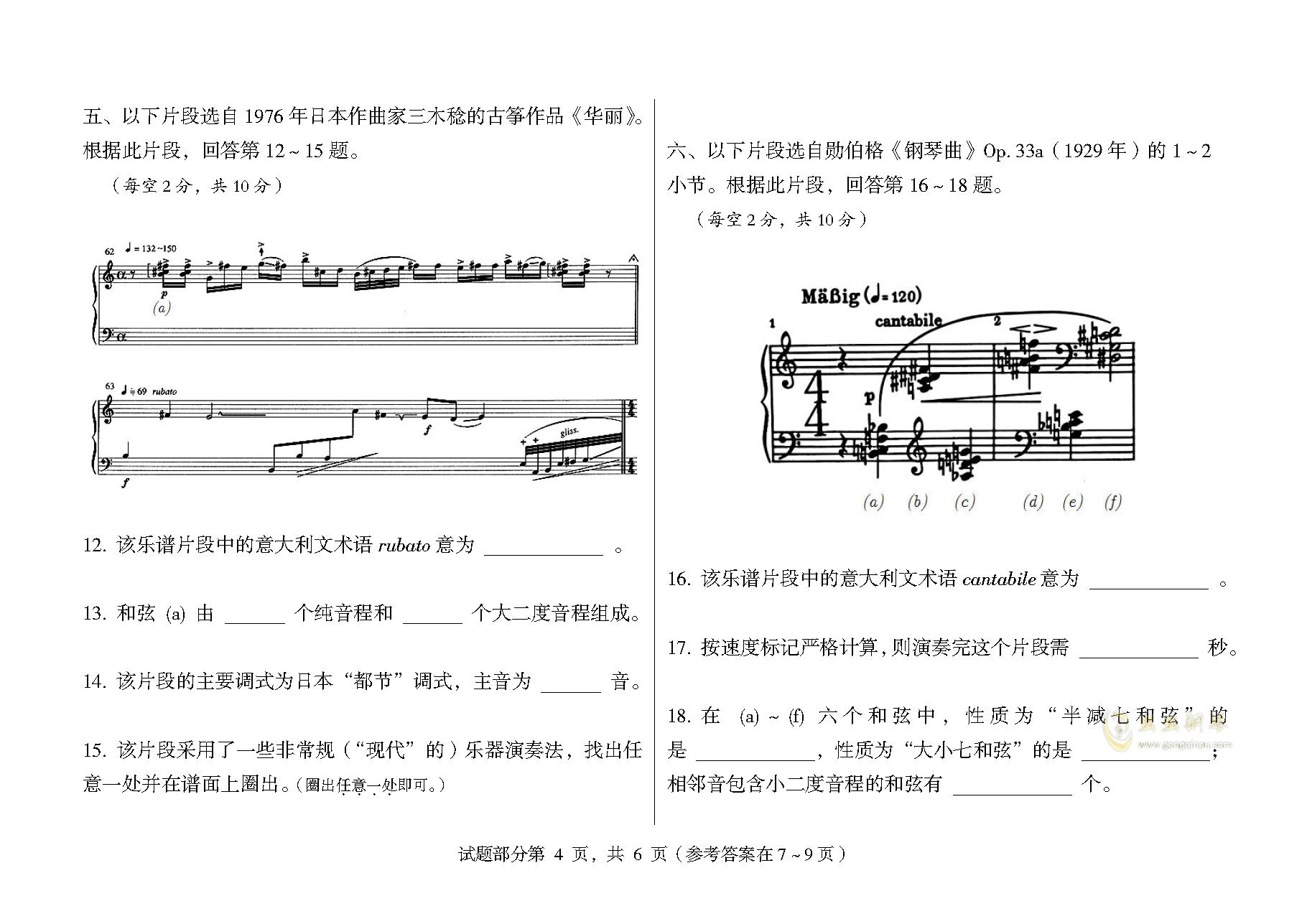 最后一份试卷。。钢琴谱 第4页