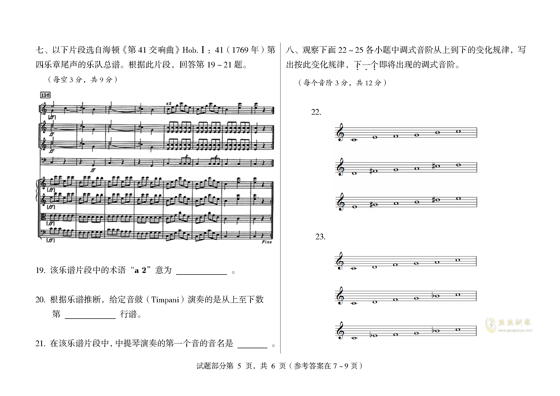 最后一份试卷。。钢琴谱 第5页