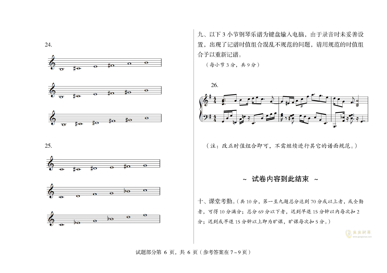 最后一份试卷。。钢琴谱 第6页