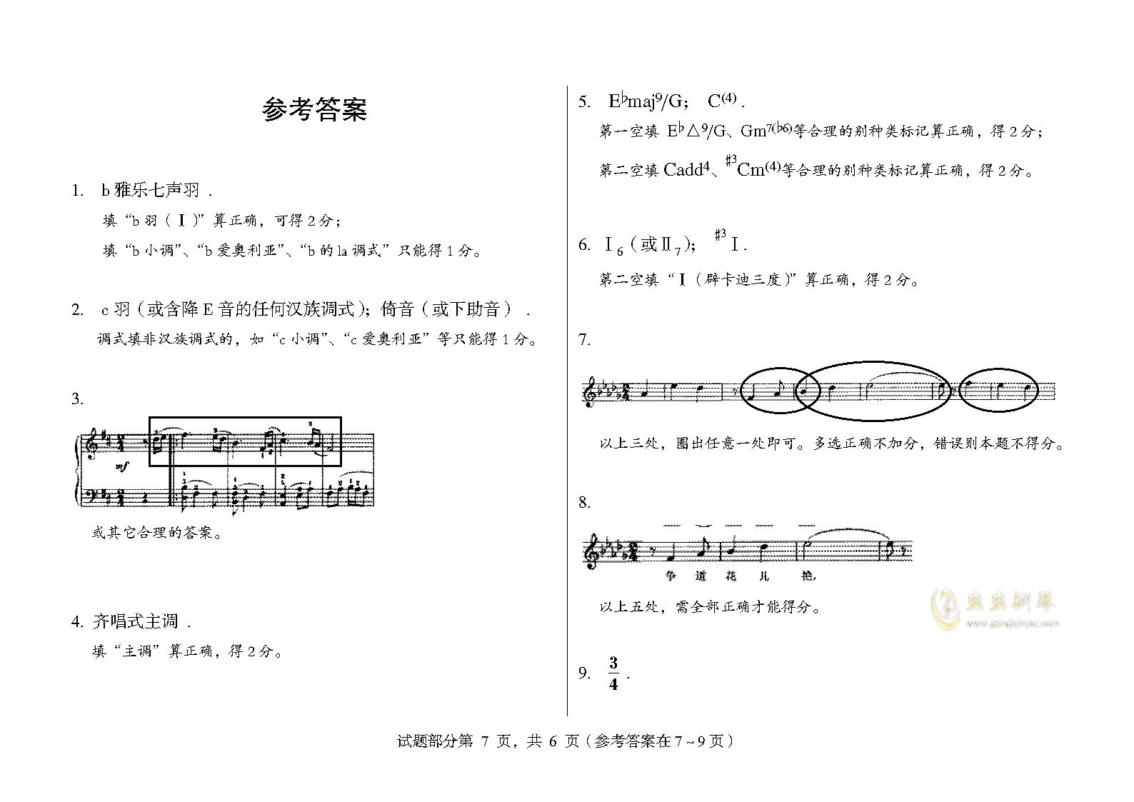 最后一份试卷。。钢琴谱 第7页