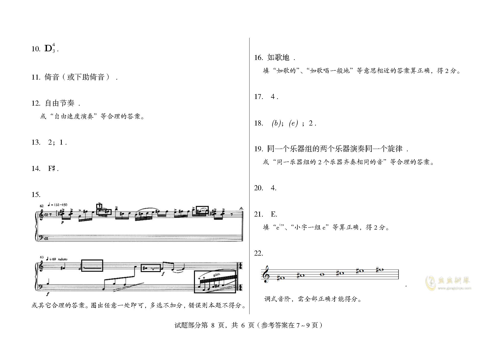 最后一份试卷。。钢琴谱 第8页