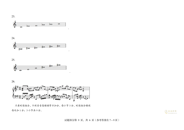 最后一份试卷。。钢琴谱 第9页