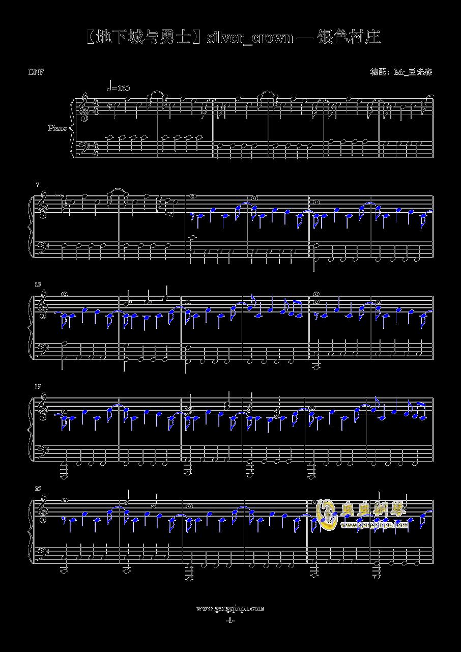 silver_crown钢琴谱 第1页