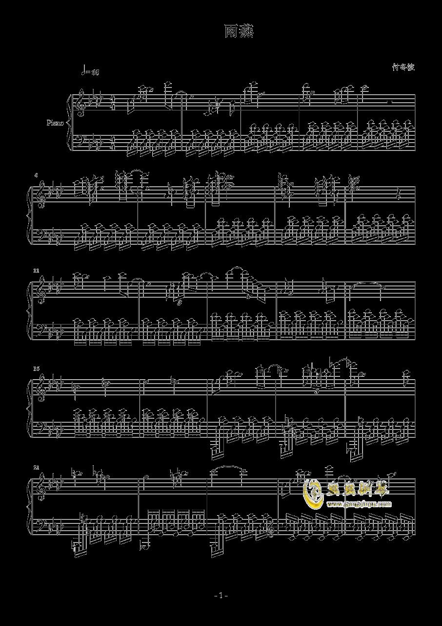 雨燕钢琴谱 第1页