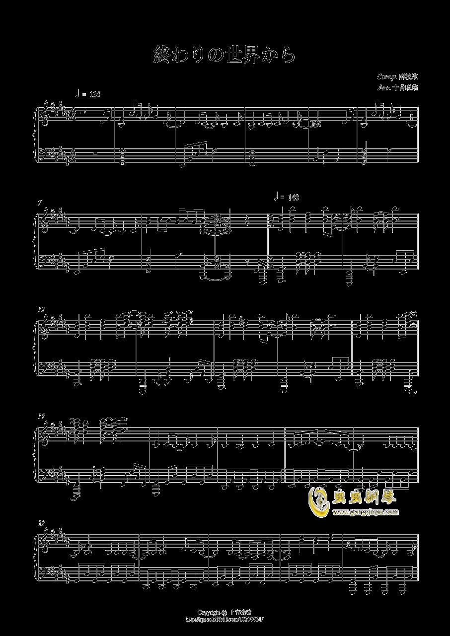 从终焉的世界开始钢琴谱 第1页