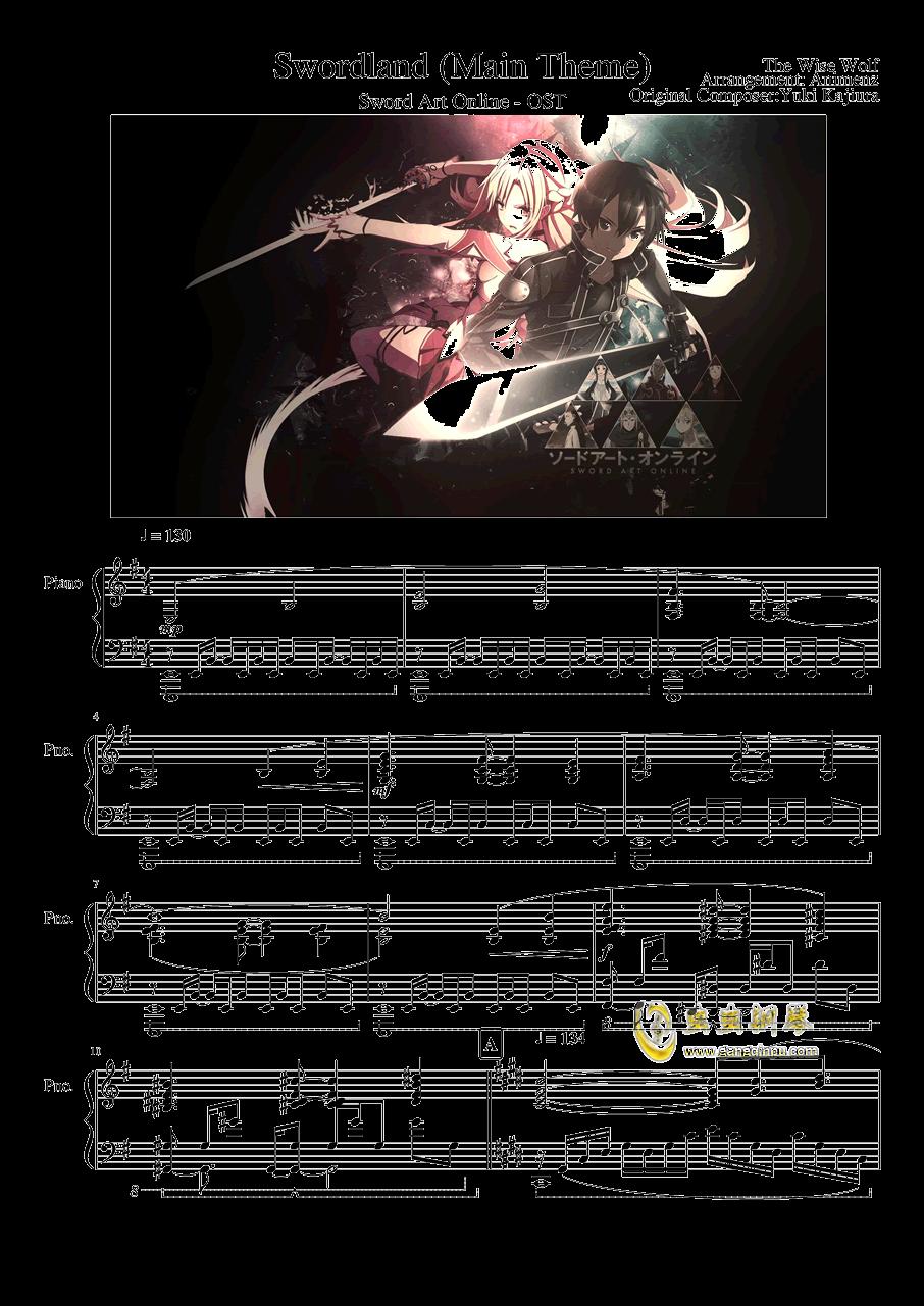 刀剑神域 ~ Swordland钢琴谱 第1页