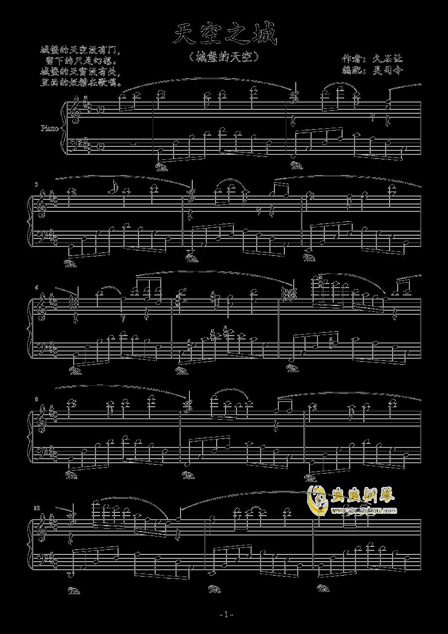 狂新曲谱-钢琴谱 天空之城 狂野