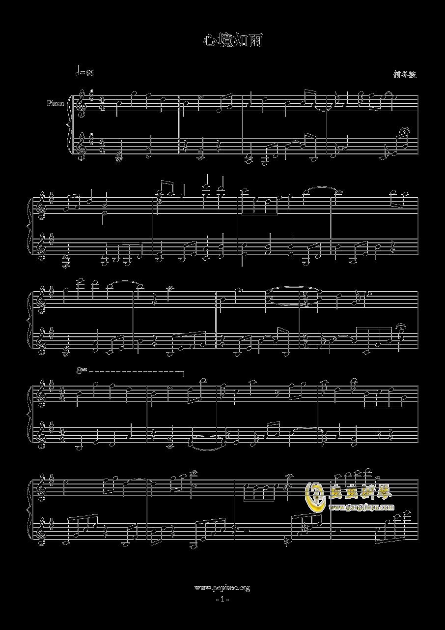 心境如雨钢琴谱 第1页