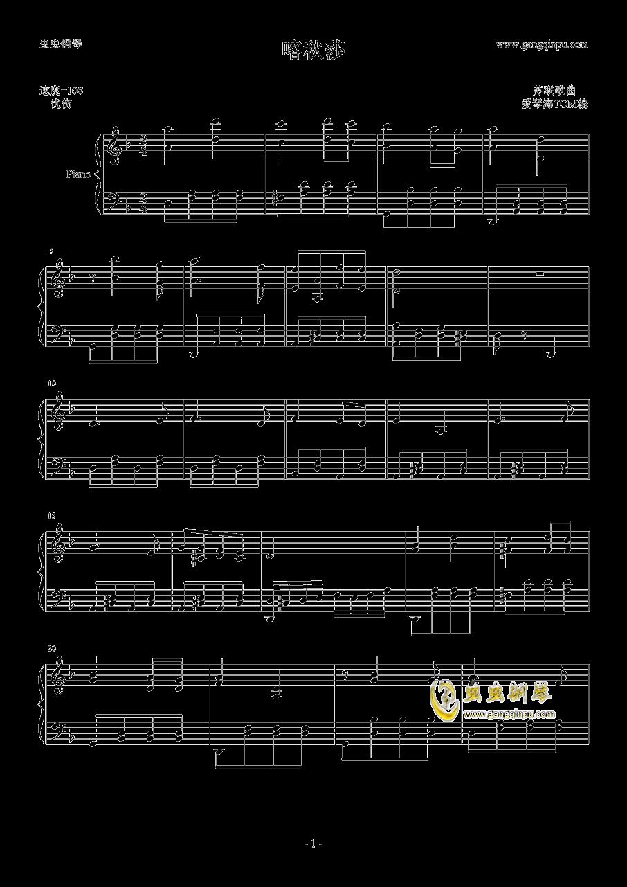 喀秋莎钢琴谱 第1页