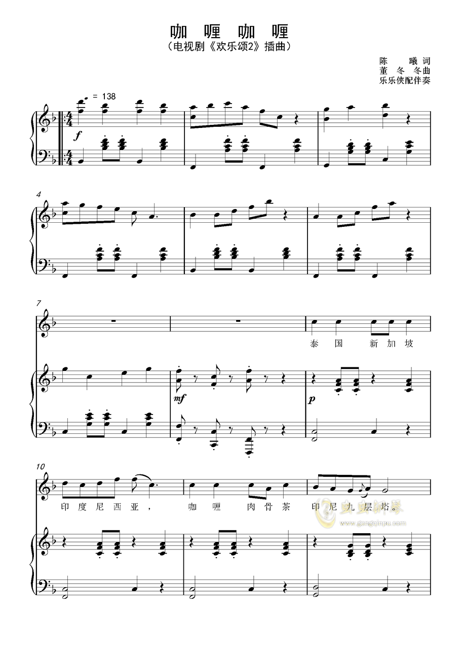 咖喱咖喱钢琴谱 第1页