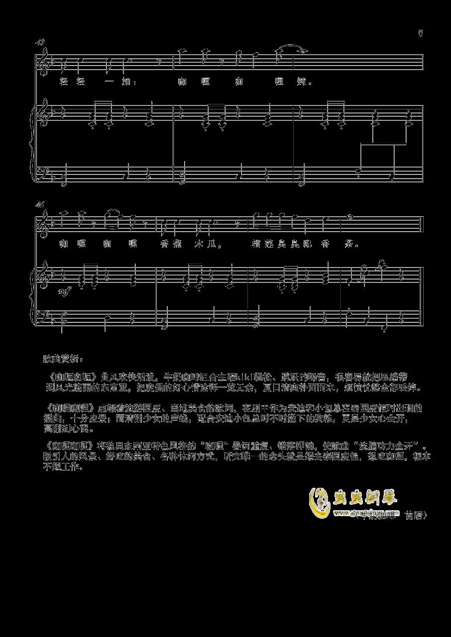 咖喱咖喱钢琴谱 第5页