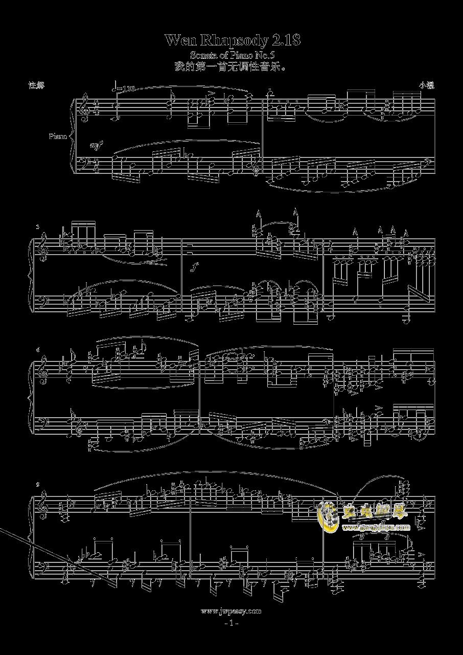 小温狂想曲钢琴谱 第1页