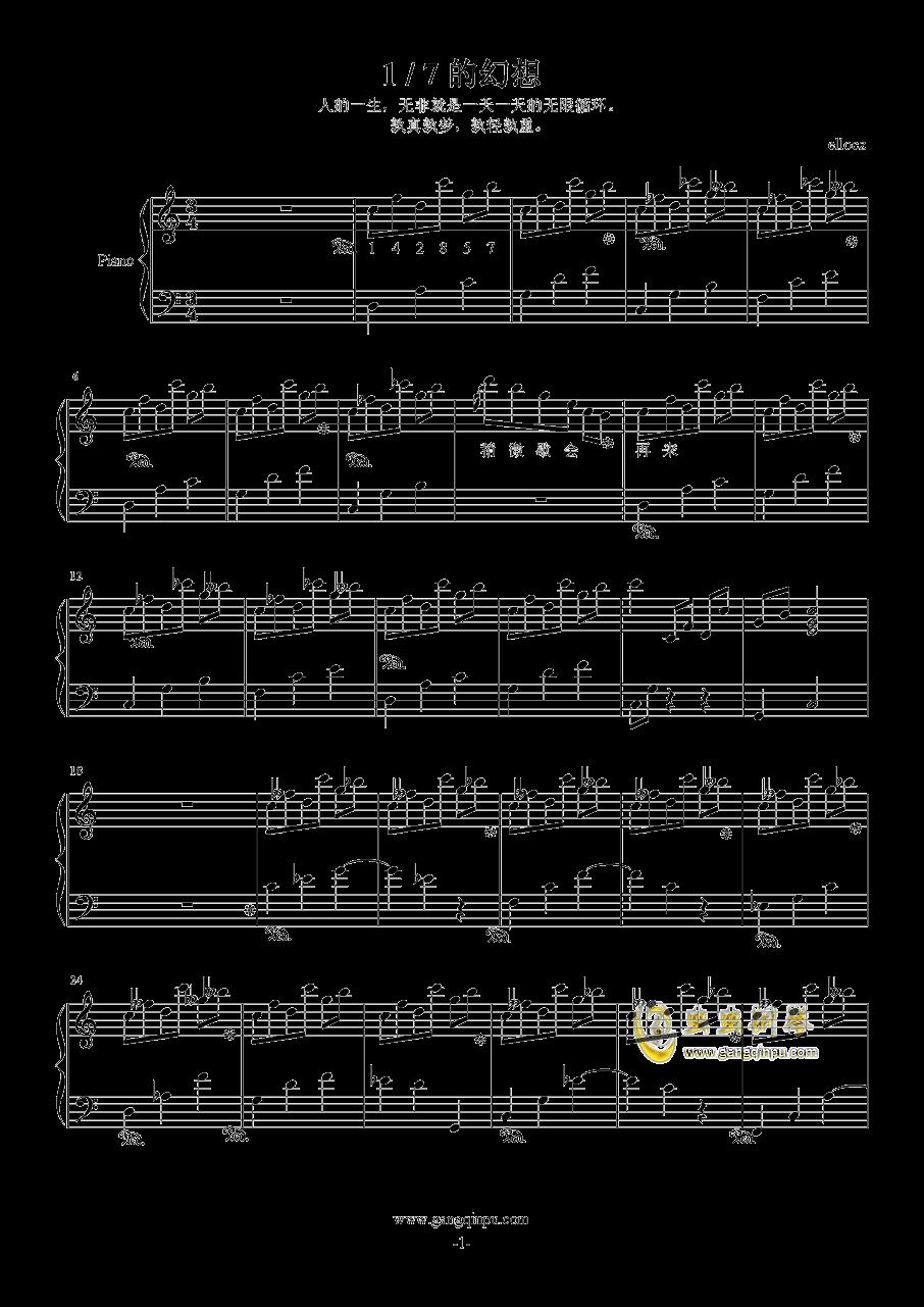 七分之一的幻想钢琴谱 第1页