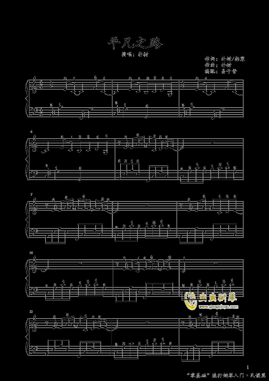 平凡之路(于斯课堂),平凡之路(于斯课堂)钢琴谱,平凡