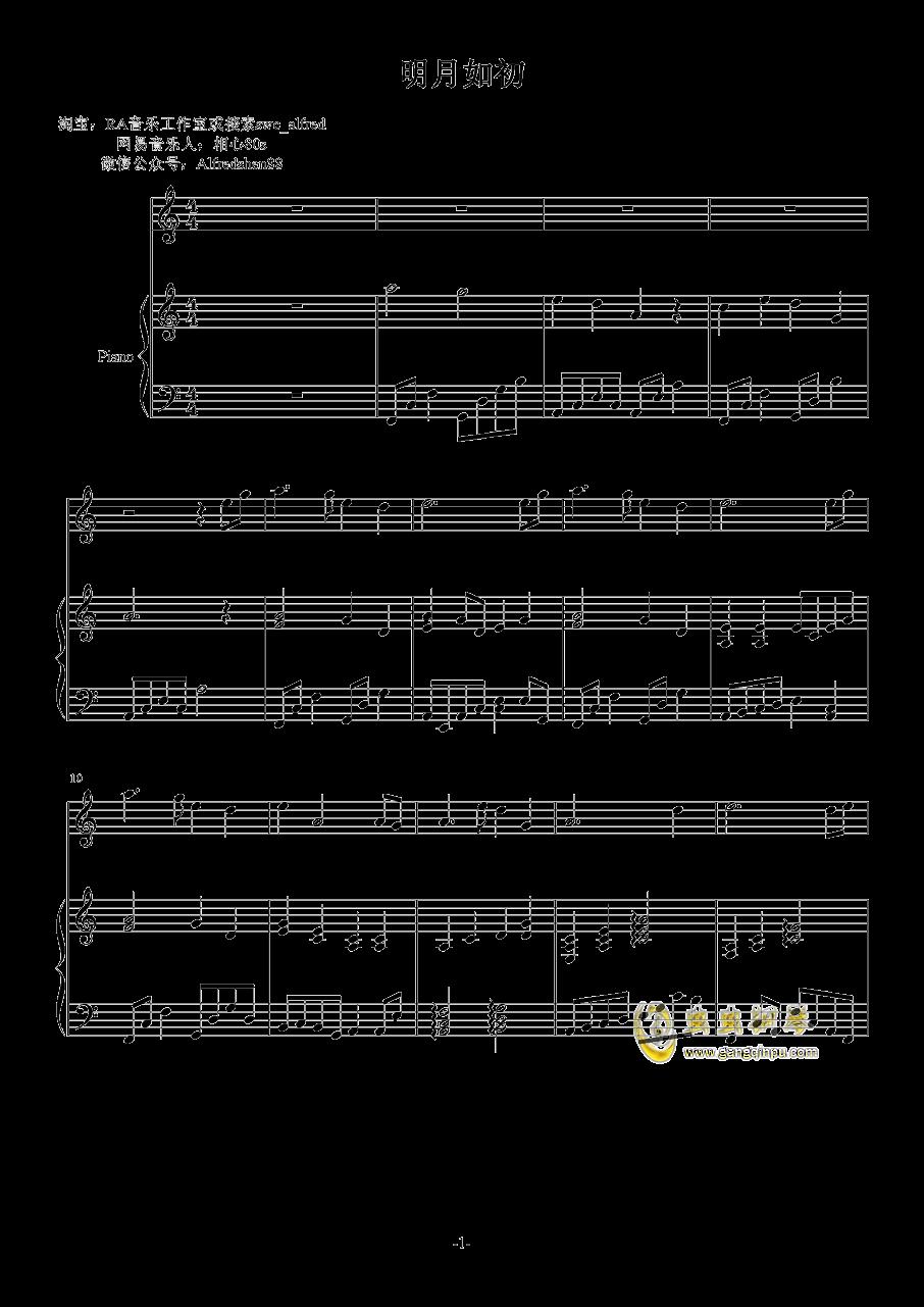 明月如初钢琴谱 第1页