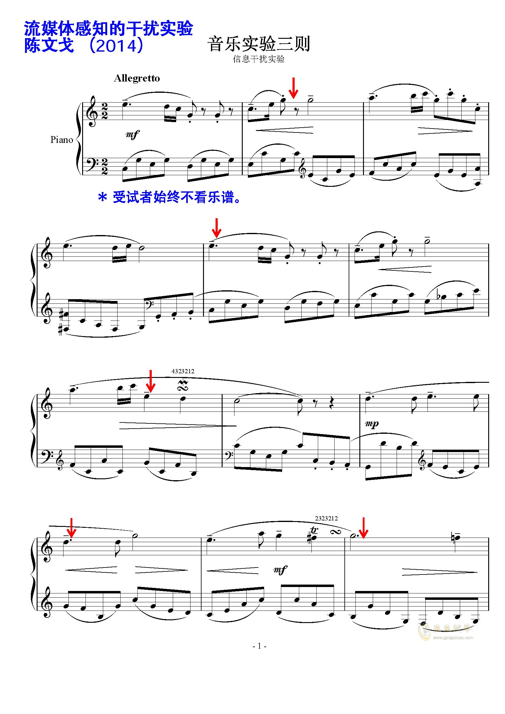 """陈文戈-""""信息干扰实验""""钢琴谱 第1页"""