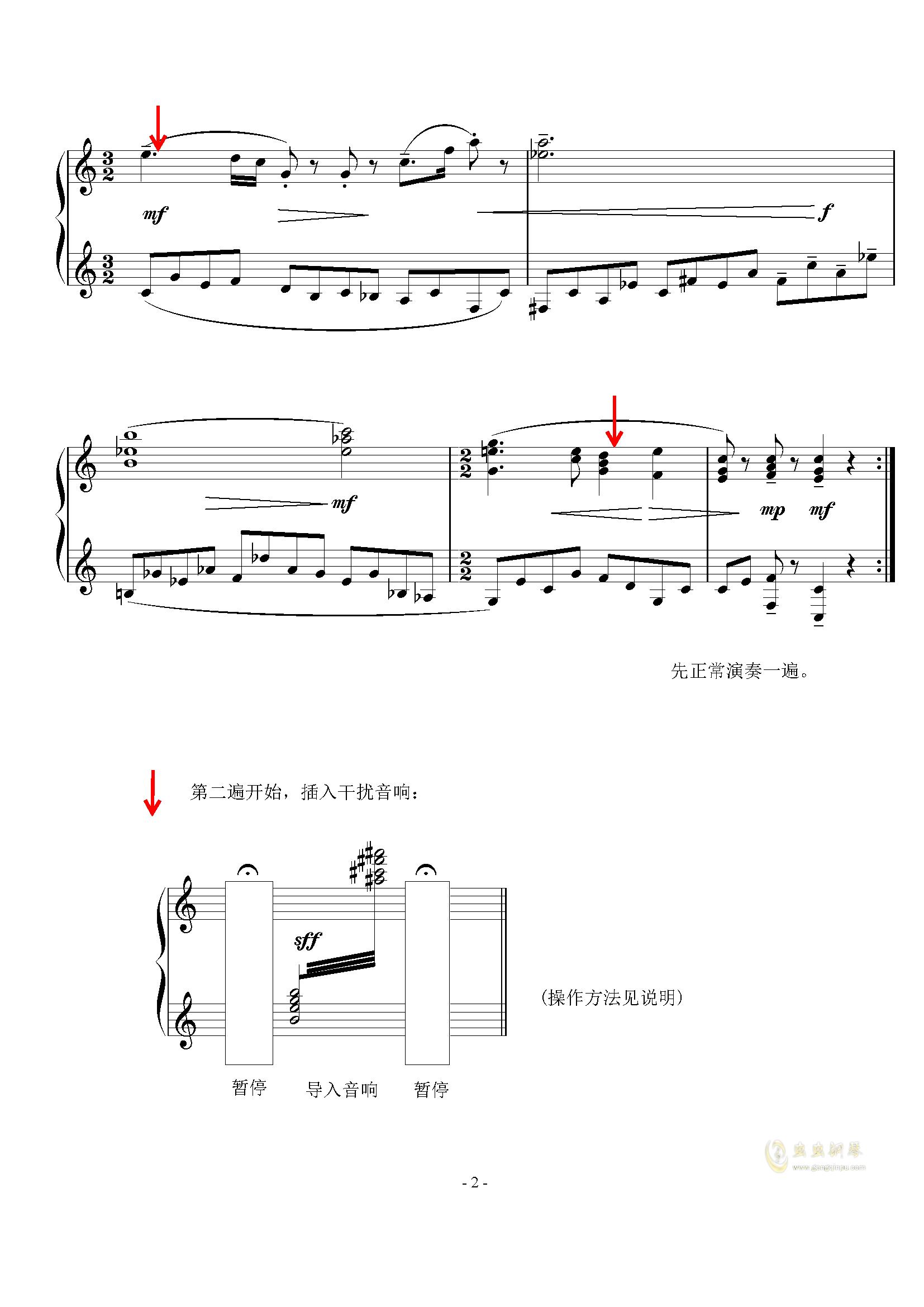 """陈文戈-""""信息干扰实验""""钢琴谱 第2页"""