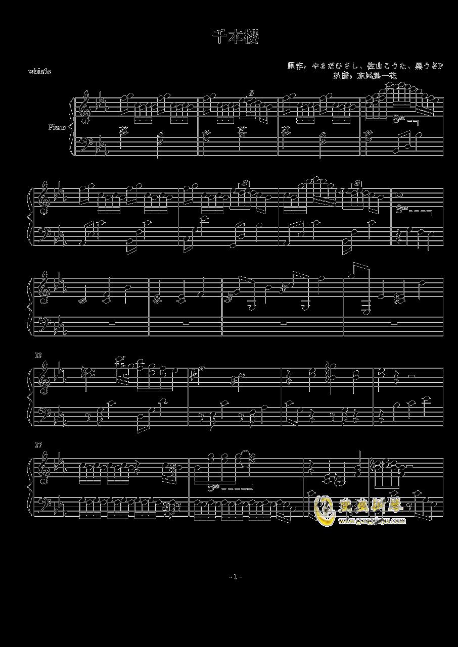 千本樱钢琴谱 第1页图片