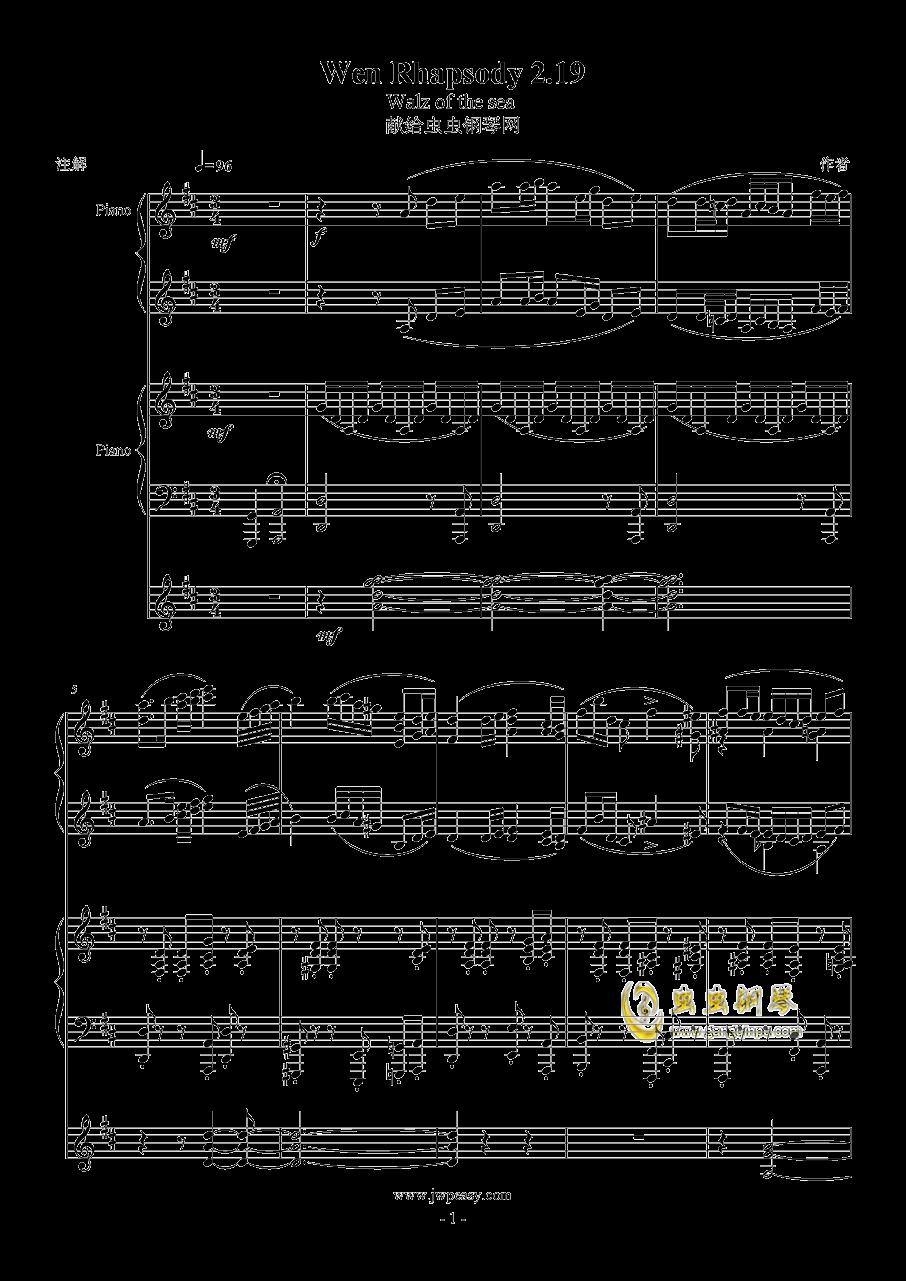 大海圆舞曲钢琴谱 第1页