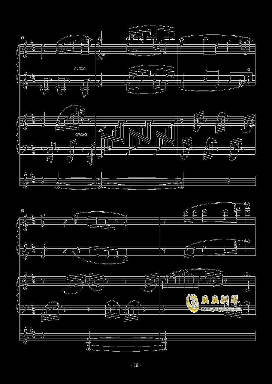 大海圆舞曲钢琴谱 第10页