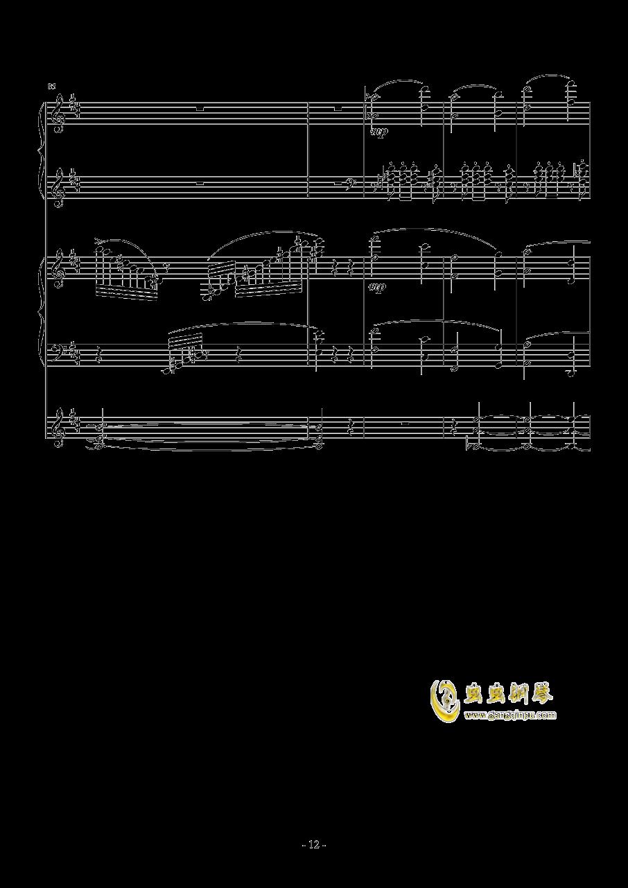 大海圆舞曲钢琴谱 第12页