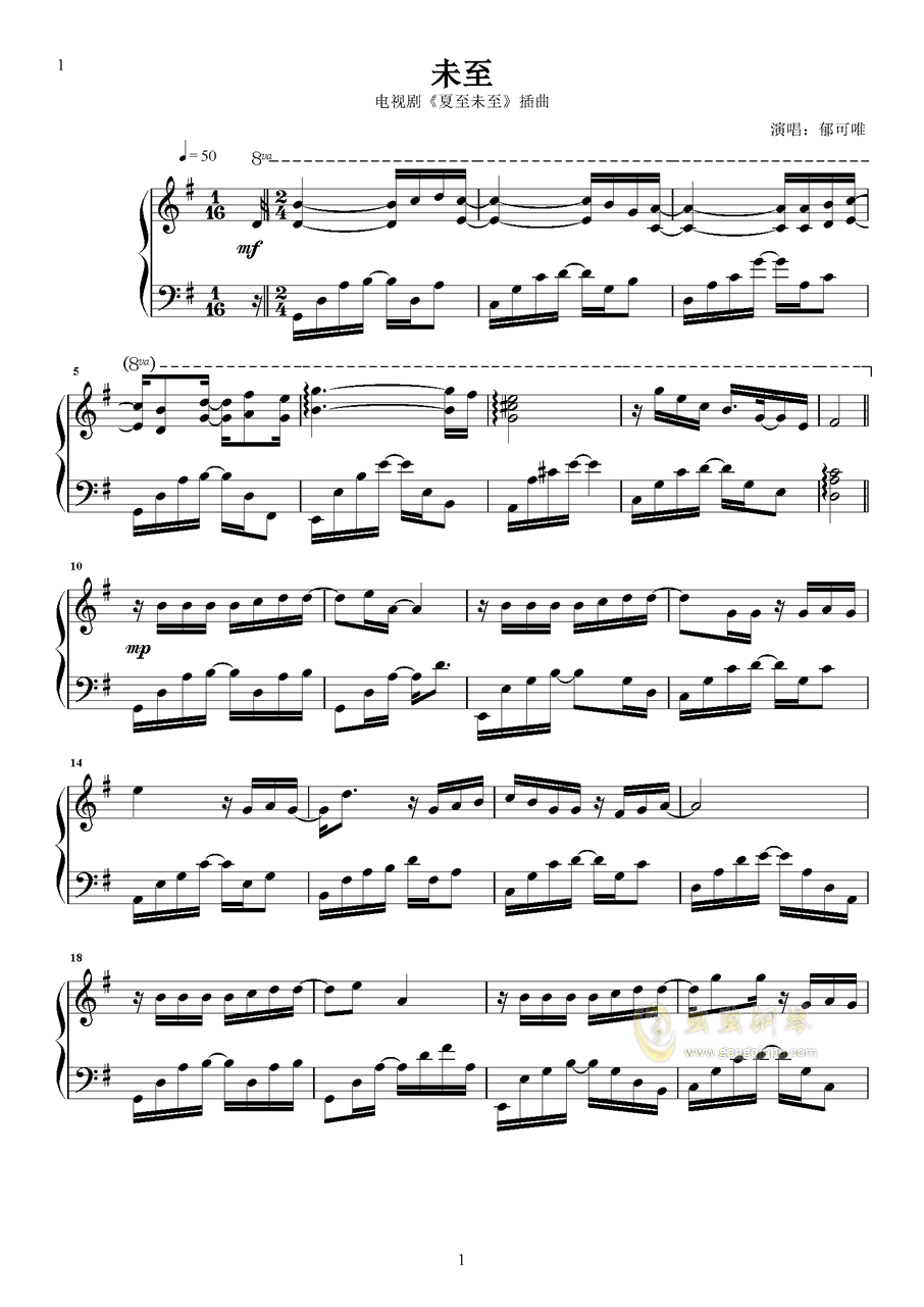 未至钢琴谱 第1页