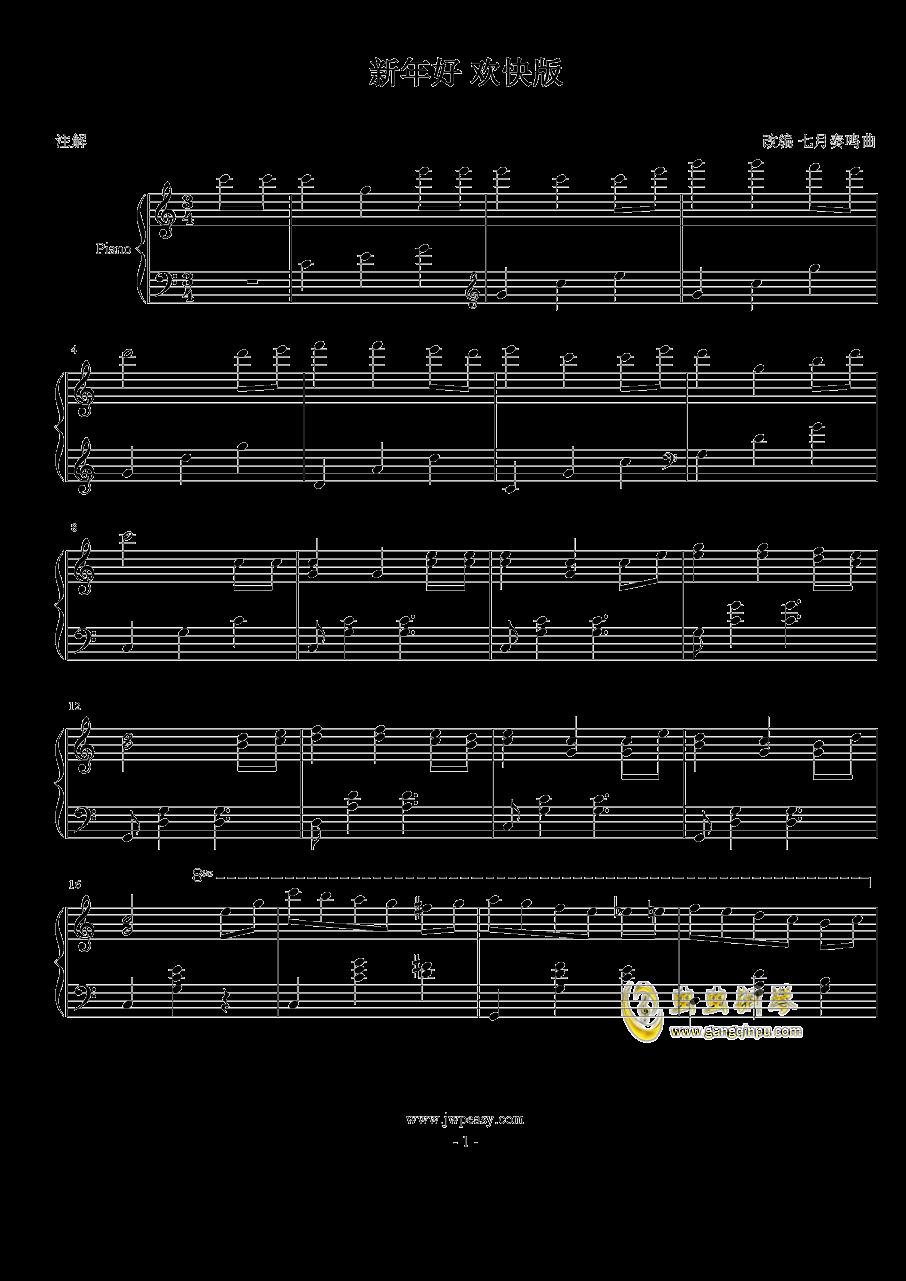 新年好钢琴谱 第1页