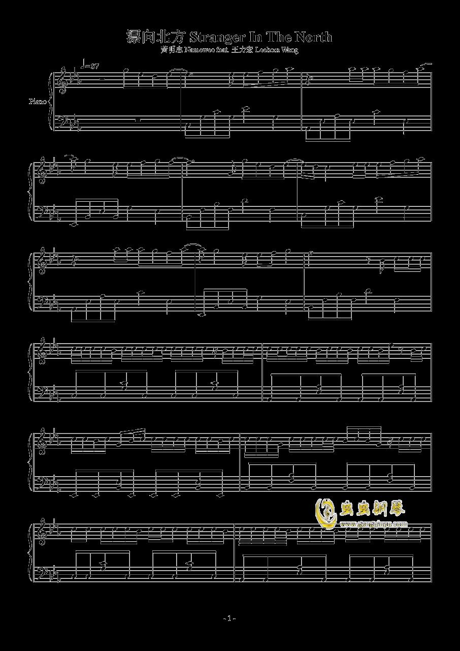 飘向北方钢琴谱 第1页