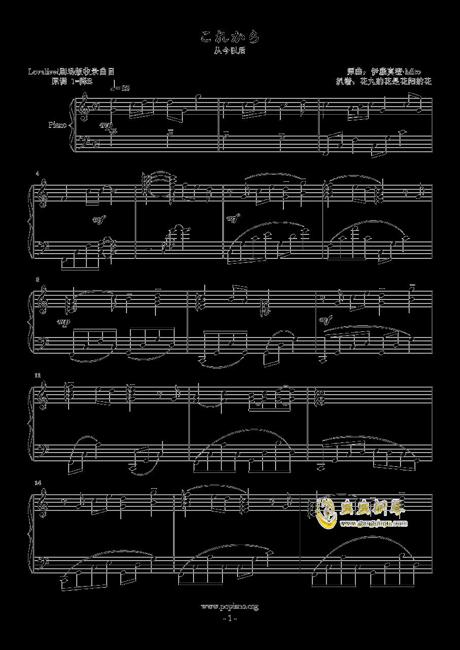 μ's~これから(从今以后)钢琴谱 第1页